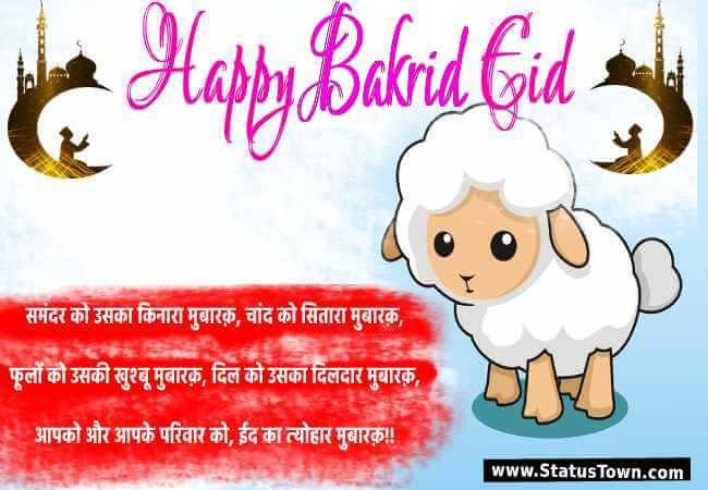Bakrid Eid Status -Bakrid Eid shayari