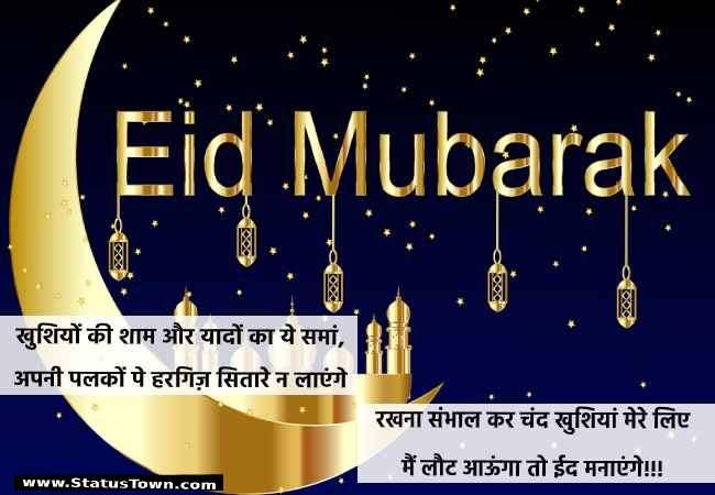 Bakrid Eid status in hindi