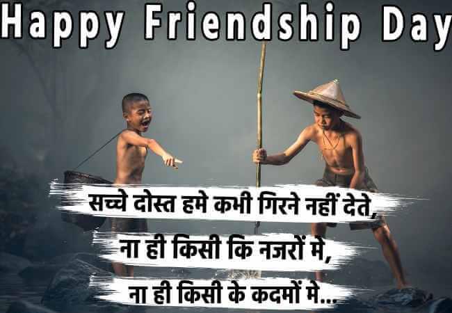 Friendship Day Status