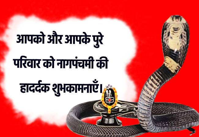 Happy Nag Panchami 2020 whatsapp status
