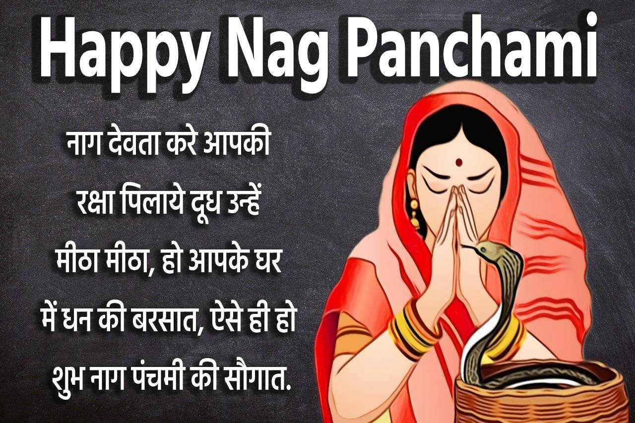 Nag Panchami Status download