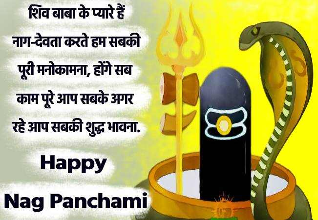 Nag panchami 2020 Wishes