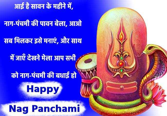 Nag Panchami whatsapp Status download