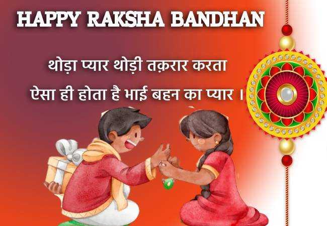 Happy Raksha Bandhan wishes