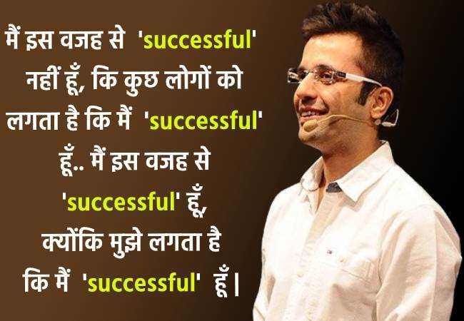 sandeep maheshwari motivation image