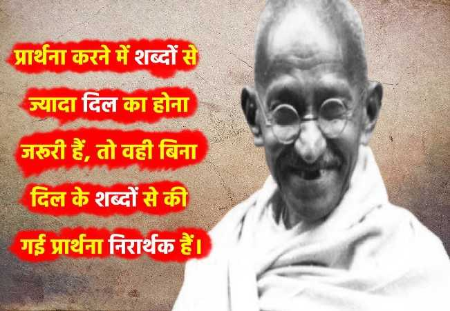 Mahatma Gandhi Motivational Quotes in hindi
