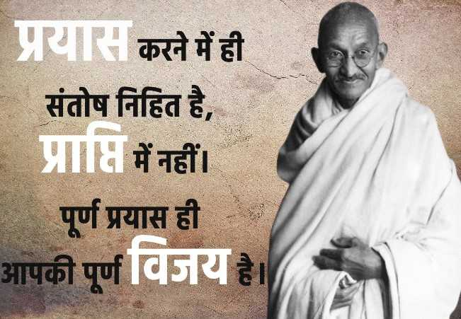 Mahatma Gandhi Motivational Quotes