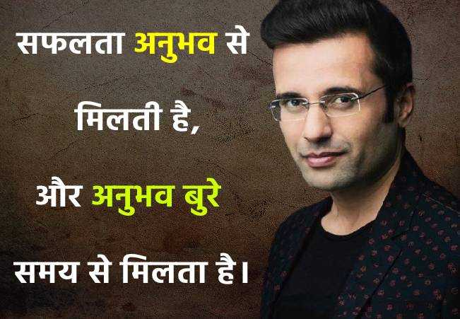 inspirational quotes by sandeep maheshwari