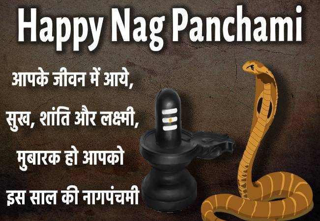 Nag Panchami 2020 status download