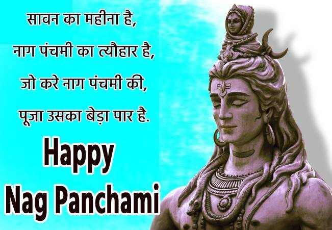 Nag Panchami status in hindi
