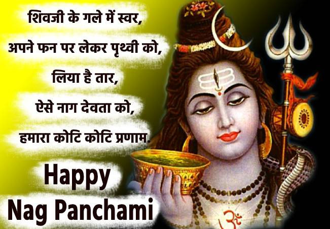 Happy Nag Panchami 2020 status