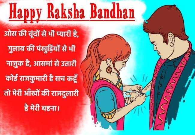 Rakhi Status - Raksha Bandhan Status
