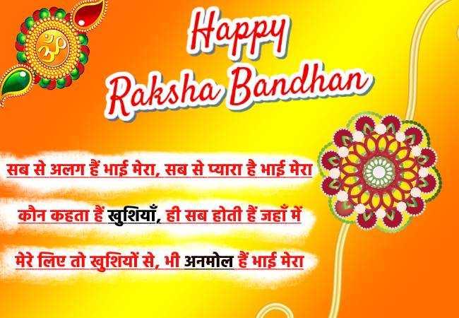 Raksha Bandhan 2020  Status - rakhi 2020 status