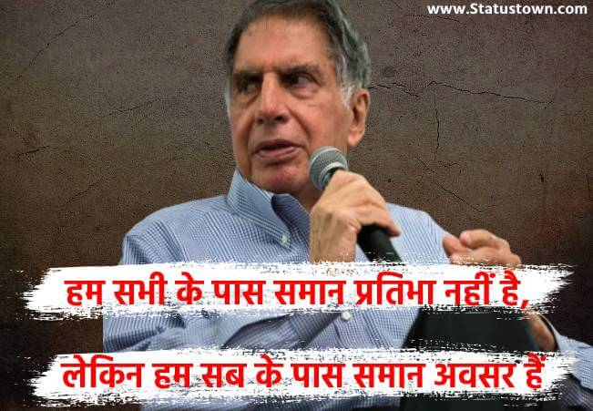 ratan tata quotes in hindi