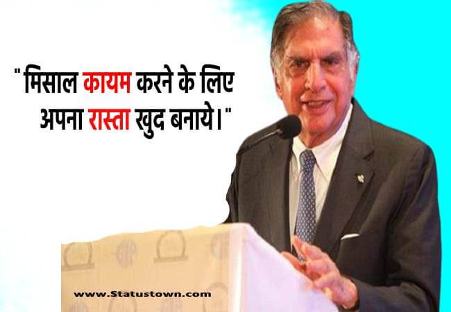 ratan tata motivational quotes in hindi