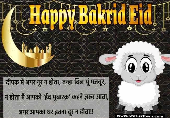 Bakrid Eid wishes in hindi