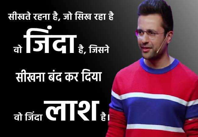 sandeep maheshwari quotes motivational