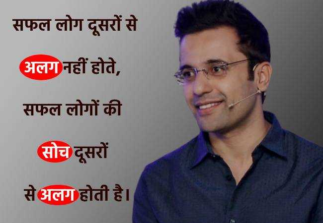 Sandeep Maheshwari  status in hindi