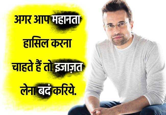 Sandeep Maheshwari Latest motivational Status