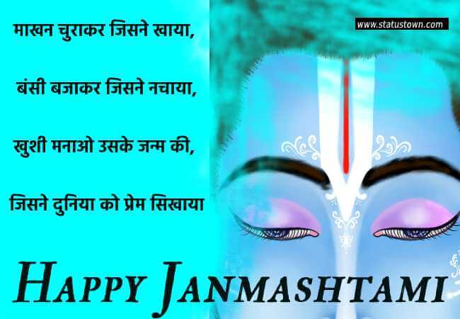 new janmashtami status