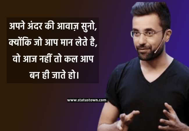 Sandeep Maheshwari quotes for student