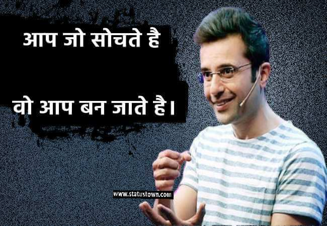 sandeep maheshwari latest motivational quotes