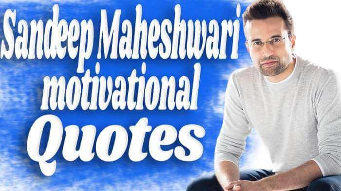 संदीप माहेश्वरी के मोटिवेशनल कोट्स - Sandeep Maheshwari Quotes in Hindi