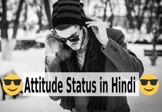 latest attitude status