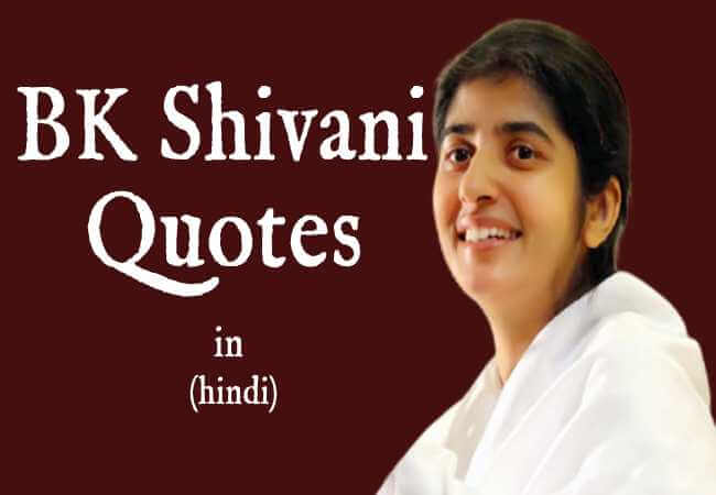 BK Shivani Quotes in hindi