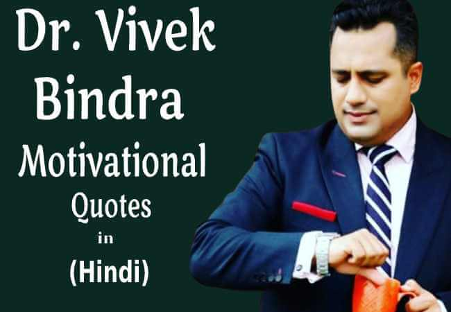 vivek bindra Motivational in hindi