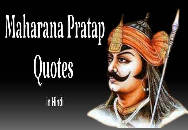 maharana pratap quotes hindi