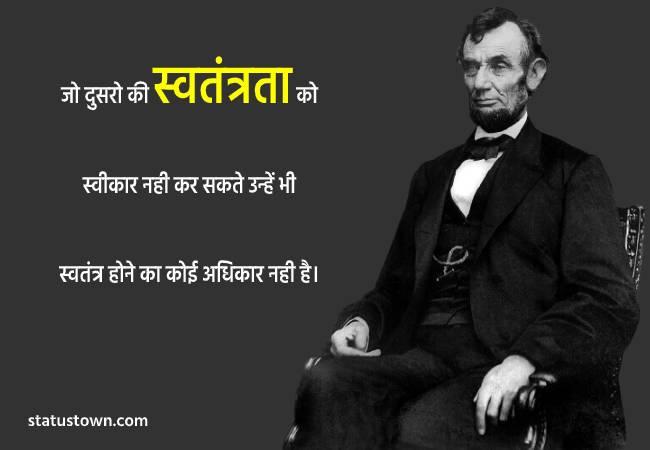 abraham lincoln quotes hindi