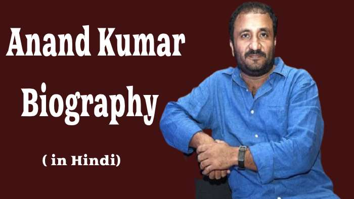 Anand Kumar Biography in Hindi