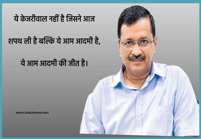 arvind kejriwal quotes in hindi