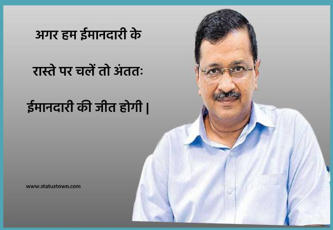 arvind kejriwal quotes