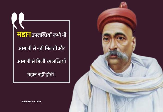 bal gangadhar tilak quotes hindi
