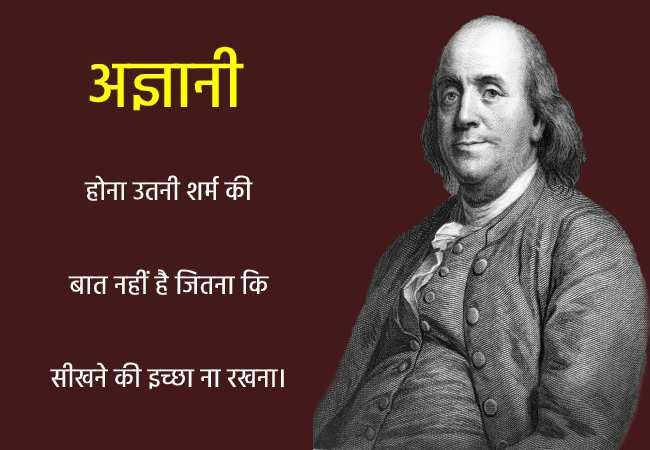benjamin franklin quotes hindi