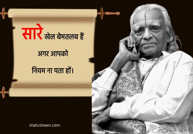 bks iyengar quotes hindi
