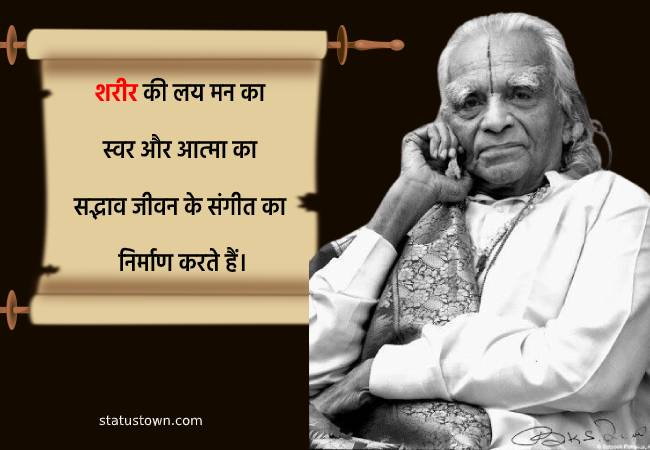 bks iyengar quotes image