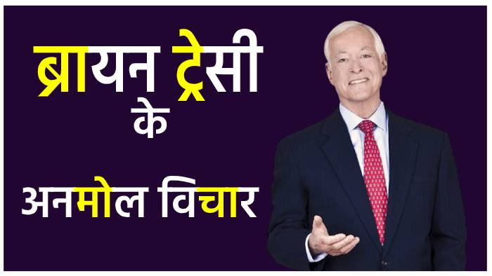 brian tracy quotes hindi