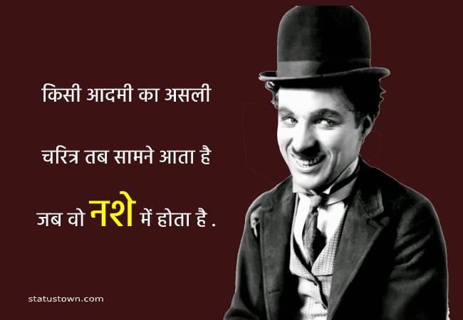 charlie chalin quotes hindi