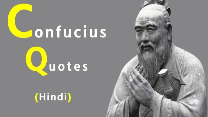 Confucius Quotes In Hindi – कन्फ्यूशियस के अनमोल विचार