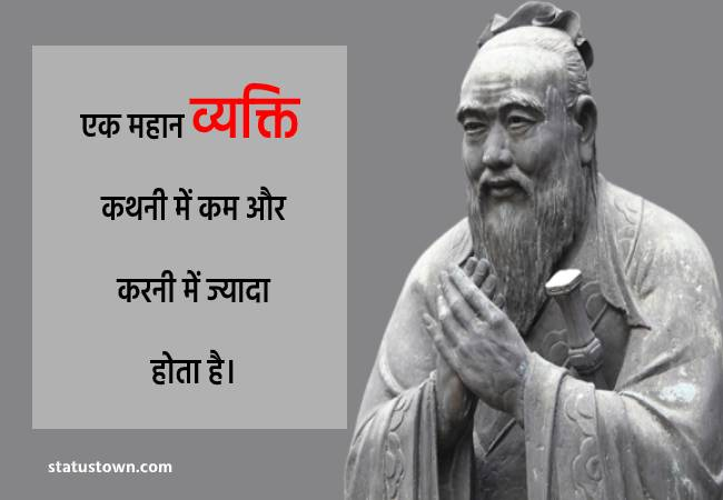 confucius quotes hindi