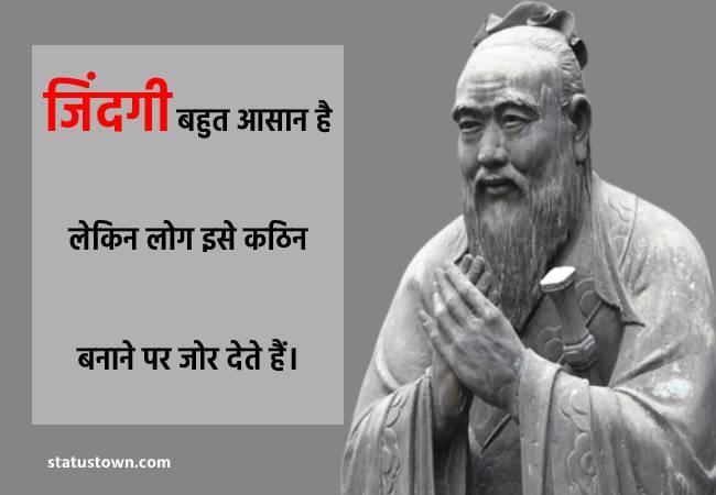 confucius status