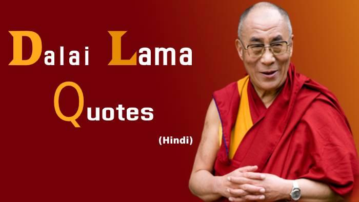 Dalai Lama Quotes In Hindi –  दलाई लामा के अनमोल विचार