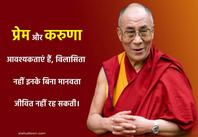 dalai lama quotes hindi
