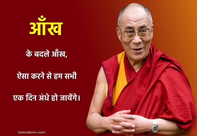 dalai lama status