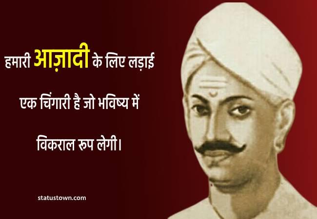 mangal pandey quotes hindi