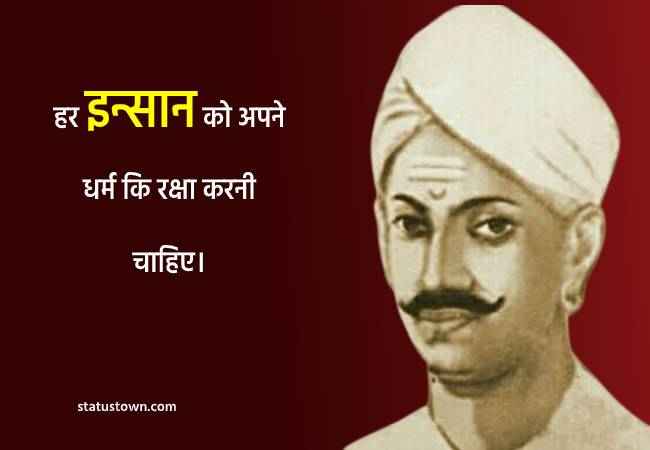 mangal pandey quotes image