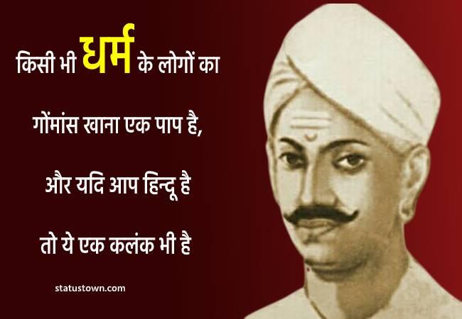 mangal pandey quotes status